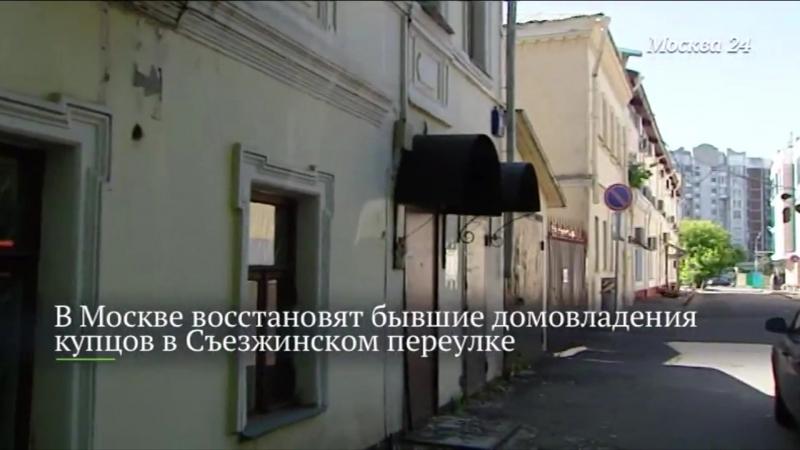 В Москве продадут на аукционе два бывших купеческих дома в Съезжинском переулке