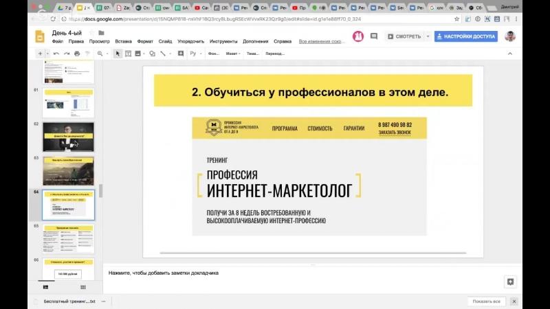 «Профессия интернет маркетолог». День 5 (10 августа 2018 года) ( 720 X 1280 ).mp4