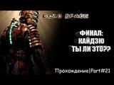 Dead Space ПрохождениеPart#21_ФИНАЛ КЙДЗЮ, ТЫ ЛИ ЭТО