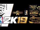 NBA 2K LEAGUE FINAL