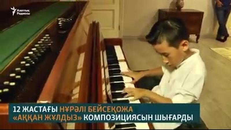 Алматылық 12 жастағы Нұрәлі Бейсеқожа Денис Тенге арнап, музыкалық шығарма жазды