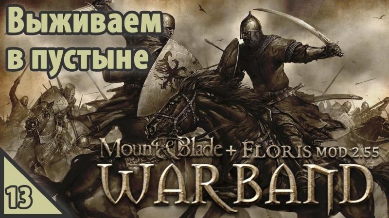 Mount Blade: Warband Выживаем в пустыне 13