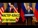 Трамп в ШОКЕ! Путин за 5 минут РАСЧЕХЛИЛ американского журналиста!