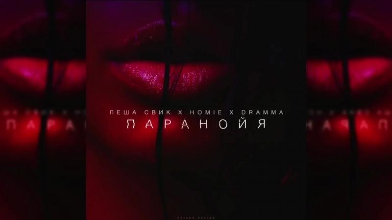 HOMIE - Паранойя (feat Леша Свик Dramma)