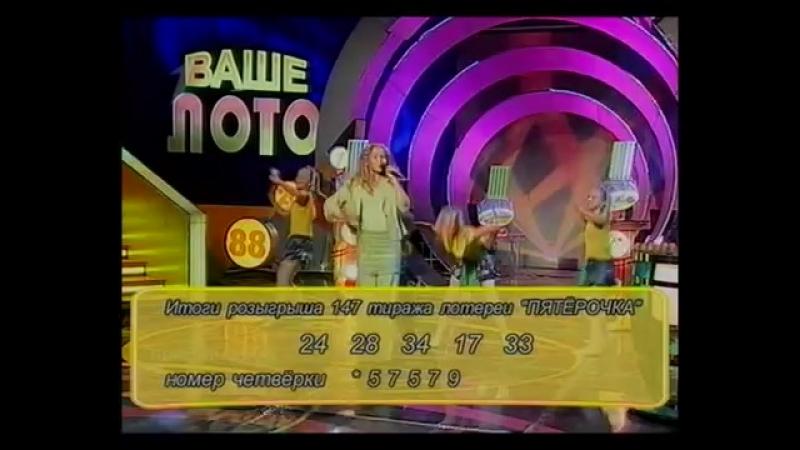 Ваше лото (Первый национальный, 03.09.2011) Театр песни Хвілінка