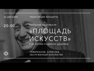 Трансляция концерта | Закрытие «Площади Искусств» | Темирканов, Алексеев, ЗКР