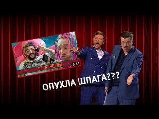 Реакция Воли и Харламова на новый клип Тимати!