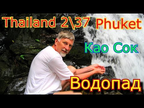 Таиланд.Пхукет.Као Сок.2.37. Водопад Khao Sok.
