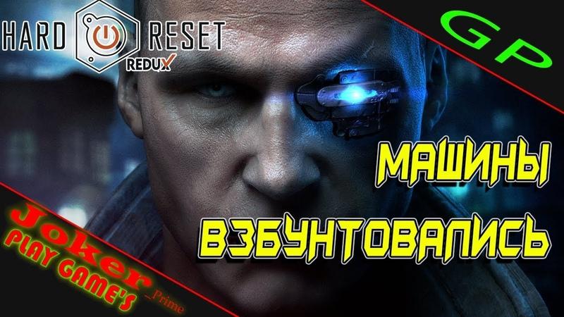 МАШИНЫ ВЗБУНТОВАЛИСЬ - ПРОХОЖДЕНИЕ Hard Reset Redux GamePlay