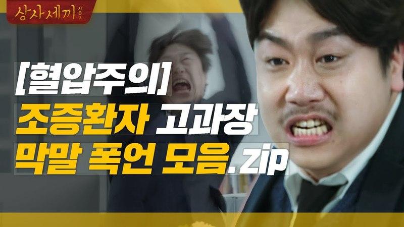 감정 기복이 롤러코스터급, 조현민 뺨치는 막말 폭언 레전드 과장 [상사세끼2/