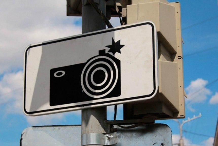 Новые комплексы фотовидеофиксации в Томске «поймали» более 30 тыс нарушителей ПДД