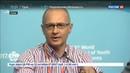 Новости на Россия 24 Кириенко миф о России как империи зла развенчан