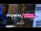 30.12 | Спортсмен 2017 года в Европе