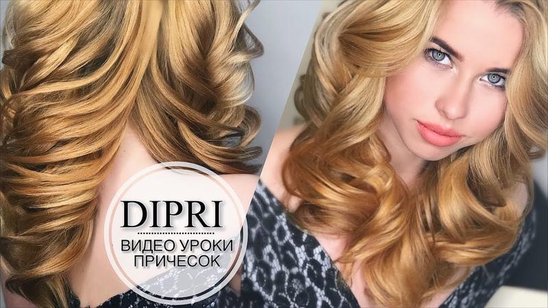 3 КОСЫ   Вечерняя прическа на средние волосы   Ольга Дипри