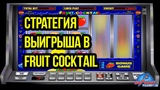 Как обыграть казино Вулкан на 23 000 рублей Стратегия выигрыша Fruit Cocktail