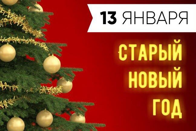 Афиша Тюмень Старый НОВЫЙ ГОД! 13.08.18