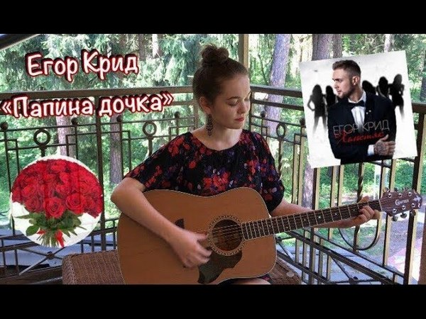 Егор Крид - Папина дочка. Cover. Gulnas Gulnaz