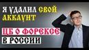 Почему Глеб Задоя удалил свой аккаунт Что думает ЦБ по поводу форекс-дилеров в России
