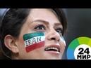 Футбол без границ иранских болельщиц пустили на стадион МИР 24