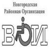 Новгородская Районная Организация ВОИ (official)