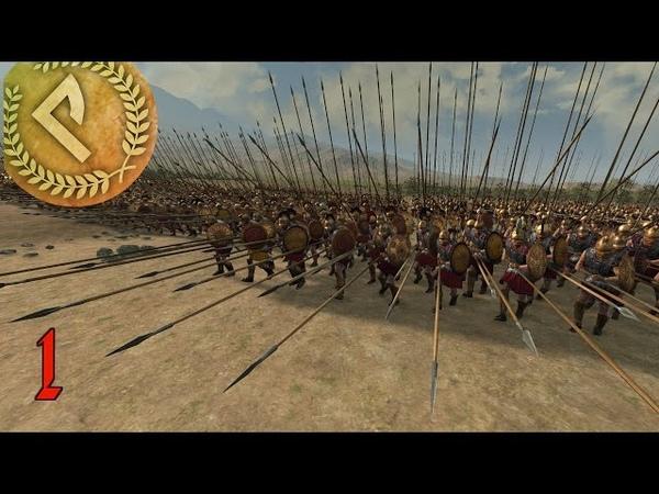 Rome 2 Total War. Македония - 1 (Наследие Александра)