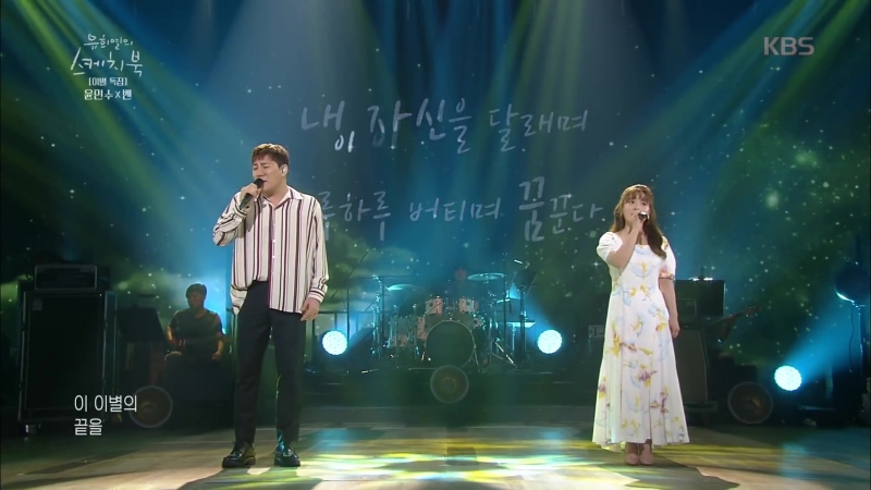 Yoon MinSoo Ben - It Will Pass @ Sketchbook 180811