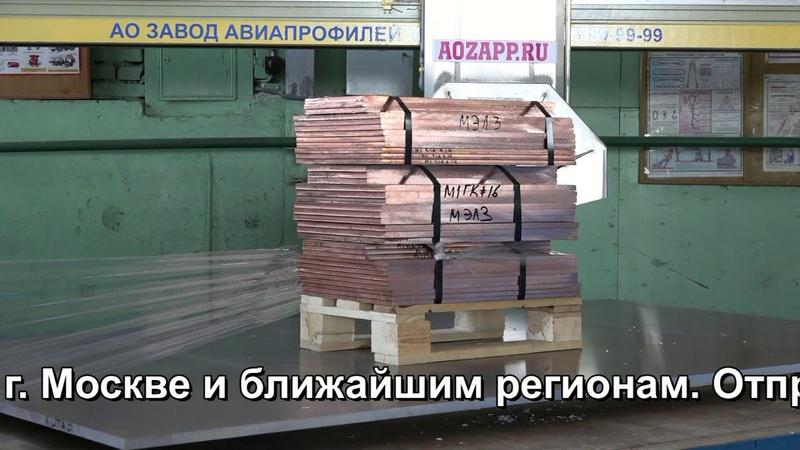 Упаковка медных заготовок из плиты М1 перед отгрузкой