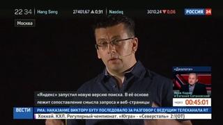 Новости на Россия 24  •  Яндекс сменил алгоритм: как это работает