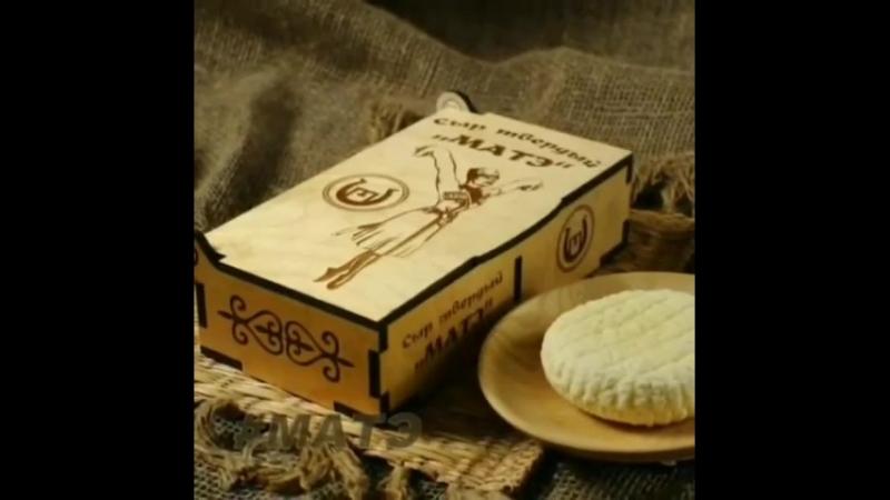 Адыгский твёрдый сыр «Матэ».