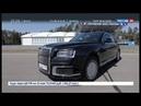 Из чего создан автомобиль кортежа Путина AURUS. English subtitles