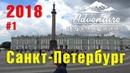 Санкт Петербург. Адмиралтейство. Дворцовая площадь. Зимний дворец. 2018