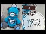 Мишка Тедди Мастер Класс часть 4