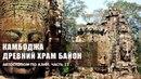 Автостопом по Азии 12 Камбоджа Ангкор Тхом и храм Байон