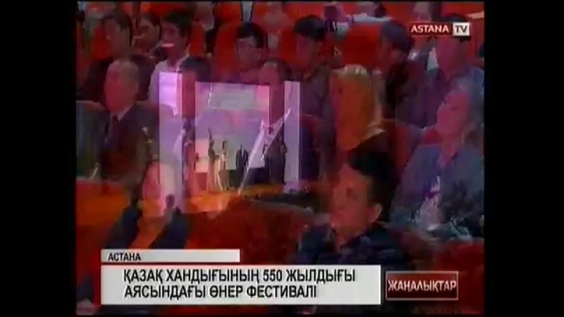 Қазақ хандығының 550 жылдығы аясында Астанада өнер фестивалі өтті