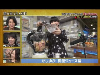 Perfume ASMR (Arashi ni Shiyagare 2017.09.02)