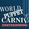 WORLD PUPPET CARNIVAL EKATERINBURG 2018