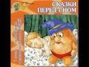 Сказки перед сном Аудиосказки Сказки для детей Сказки Kid Story Сборник