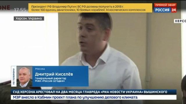 Новости на «Россия 24» • Кирилла Вышинского арестовали на два месяца
