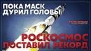 Пока Маск дурил головы Роскосмос поставил рекорд Руслан Осташко