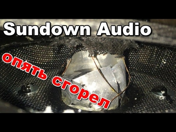 СПАЛИЛ Sundown Audio №2