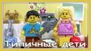 Типичные дети - Lego Версия (Мультфильм)