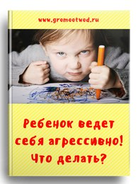 Ребенок ведет себя агрессивно! Что делать?