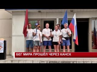 БЕГ МИРА ПРОШЁЛ ЧЕРЕЗ КАНСК