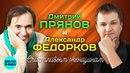 Дмитрий Прянов и Александр Федорков Счастливым женщинам Official Audio 2018