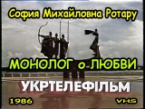 МФК - С.М.Ротару - Монолог о Любви - 1986 - VHS - MD-720-HD - mp4