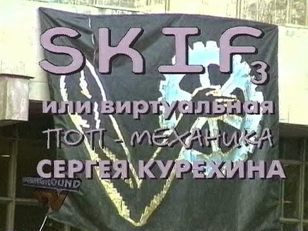 OVERGROUND TV 57, SKIF-3, Третья серия, 1998