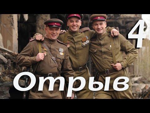 Военный сериал Отрыв - 4 серия (2011)