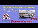 Обзор содержимого коробки сборной масштабной модели фирмы Восточный экспресс тяжелый транспортный самолет Ан-22 Антей ранней версии. si-modelist/goods/model/aviacija/eastern-express/49662.html