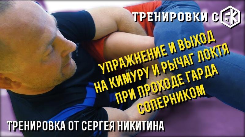Упражнение и выход на кимуру и рычаг локтя при проходе гарда соперником eghf;ytybt b ds[jl yf rbvehe b hsxfu kjrnz ghb ghj[jlt u
