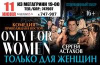 """Купить билеты на Спектакль """"Only For Women"""" с Сергеем Астаховым"""